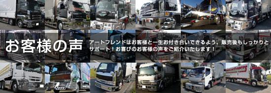 アートトラック デコトラ 中古 大型 車 |オシャレなアートトラック専門店アートフレンド(art friend)のお客さまの声