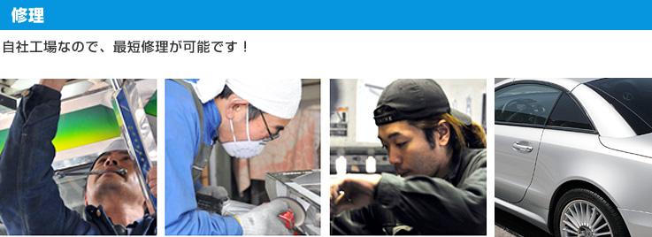修理―自社工場なので最短修理が可能です―